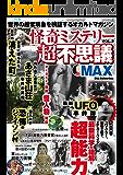 怪奇ミステリー超不思議MAX Vol.2
