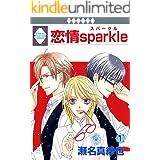 恋情sparkle(1) (冬水社・いち*ラキコミックス)