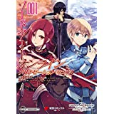 ソードアート・オンライン アリシゼーション リコリス 1 (電撃コミックスNEXT)