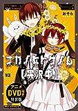 ナカノヒトゲノム【実況中】 10 アニメDVD付き特装版 (ジーンピクシブシリーズ)