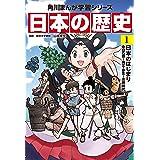 角川まんが学習シリーズ 日本の歴史 1 日本のはじまり 旧石器~縄文・弥生~古墳時代