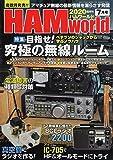 HAM World 2020年7月号 隔月刊