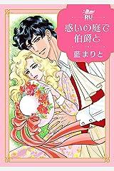 惑いの庭で伯爵と【単行本版】 (ロマンス・ユニコ) Kindle版