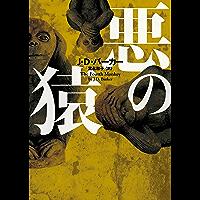 悪の猿 〈四猿〉シリーズ (ハーパーBOOKS)