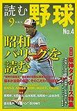 読む野球-9回勝負-No.4―昭和パ・リーグを読む (主婦の友生活シリーズ)
