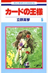カードの王様 5 (花とゆめコミックス) Kindle版
