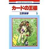 カードの王様 5 (花とゆめコミックス)