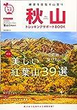 秋山トレッキングサポートBOOK (NEKO MOOK)