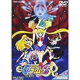 美少女戦士セーラームーンR [DVD]