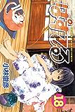 ぱすてる(18) (週刊少年マガジンコミックス)