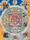世界で一番美しいマンダラ図鑑