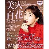 美人百花(びじんひゃっか) 2021年 2 月号 [雑誌]