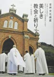世界文化遺産「長崎と天草地方の潜伏キリシタン関連遺産」を巡る 美しき教会と祈り (四局ピース)