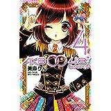 AKB0048 EPISODE0(4) (なかよしコミックス)