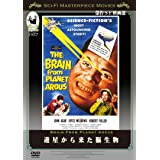 遊星から来た脳生物 [DVD]