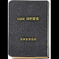口語訳 旧約聖書