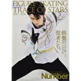 Number PLUS FIGURE SKATING TRACE OF STARS vol.7 フィギュアスケート2017-2018 平昌五輪シーズン総集編 (Sports Graphic Number PLUS(スポーツ・グラフィック ナンバープラ