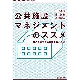 公共施設マネジメントのススメ (早稲田大学理工研叢書シリーズ)