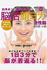 【DVD付き】白澤卓二と間々田佳子の脳活顏ヨガで活性脳&若顔・小顔 (ぴあMOOK) ムック