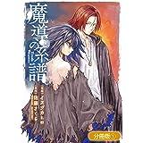 魔導の系譜【分冊版】 1巻 (ブレイドコミックス)