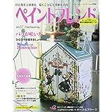 ペイントフレンド Vol.17 (レディブティックシリーズno.3707)