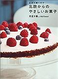 まぜて焼くだけ 北欧からのやさしいお菓子 (講談社のお料理BOOK)