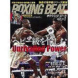 BOXING BEAT(ボクシング・ビート) (2020年1月号)