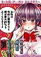 変な知識に詳しい彼女 高床式草子さん(1) (ヤンマガKCスペシャル)
