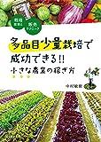 多品目少量栽培で成功できる!! 小さな農業の稼ぎ方: 栽培技術と販売テクニック
