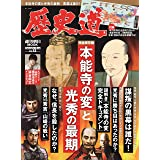 歴史道 Vol.13 (週刊朝日ムック)