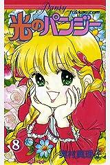 光のパンジー 8 Kindle版