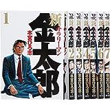 新・サラリーマン金太郎 コミック 1-7巻セット (ヤングジャンプコミックス)
