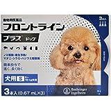 【動物用医薬品】ベーリンガーインゲルハイム アニマルヘルスジャパン フロントライン プラス ドッグ 犬用 S(5kg~1…