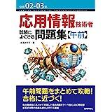 令和02-03年 応用情報技術者 試験によくでる問題集【午前】