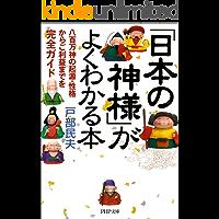 「日本の神様」がよくわかる本 八百万神の起源・性格からご利益までを完全ガイド PHP文庫