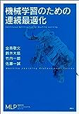 機械学習のための連続最適化 (機械学習プロフェッショナルシリーズ)