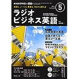 NHKラジオビジネス英語 2021年 05 月号 [雑誌]