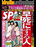 週刊SPA!(スパ)  2016年 11/8・15 合併号 [雑誌] 週刊SPA! (デジタル雑誌)
