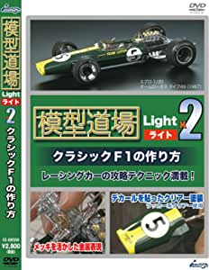 模型道場ライトx2 クラシックF1の作り方 [DVD]