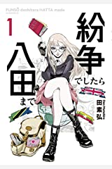 紛争でしたら八田まで(1) (モーニングコミックス) Kindle版
