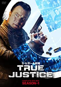 スティーヴン・セガール劇場 TRUE JUSTICE コンプリート BOX SEASON 1 [DVD]