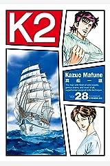 K2(28) (イブニングコミックス) Kindle版
