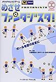 めざせファンタジスタ! 【DVD付き】JFAチャレンジゲーム (DVD book)