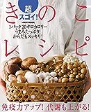 超スゴイ!きのこレシピ (レタスクラブMOOK)