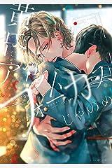 黄昏アウトフォーカス (ハニーミルクコミックス) Kindle版