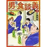 男の食談義 2 (2巻) (思い出食堂コミックス)