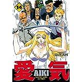 愛気 (14) (ヤングキングコミックス)