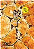 餃子の教科書[雑誌] エイムック