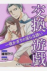 er-交換遊戯 一夜かぎりの淫らな誘い (eロマンス文庫) Kindle版