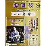歌舞伎特選DVDコレクション全国版(32) 2020年 11/18 号 [雑誌]